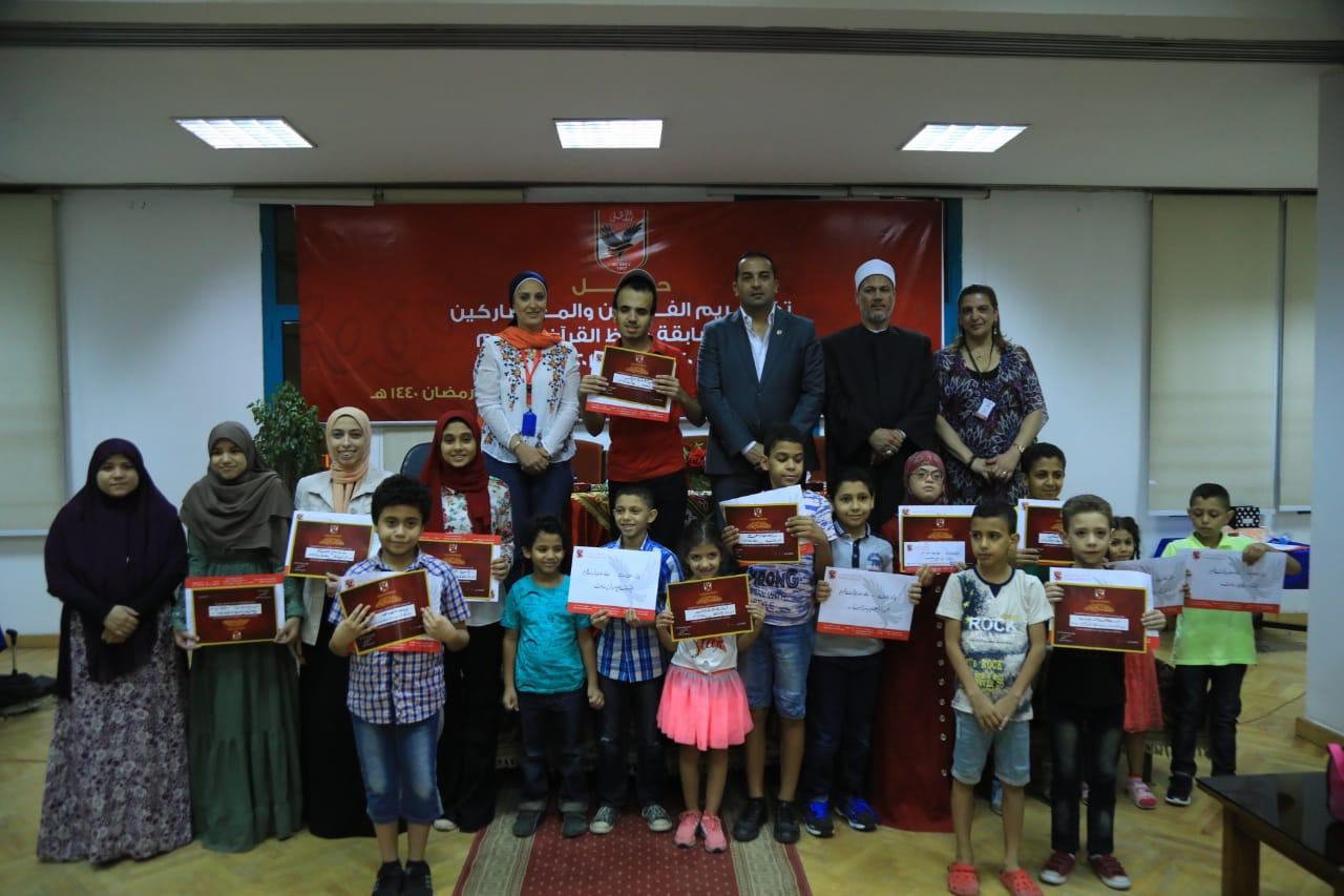 الأهلي يُكرم الفائزين في مسابقة حِفْظ القرآن الكريم