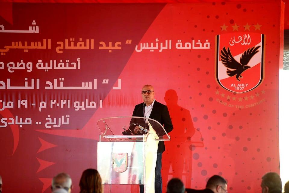 عاصم الجزار - استاد النادي الأهلي