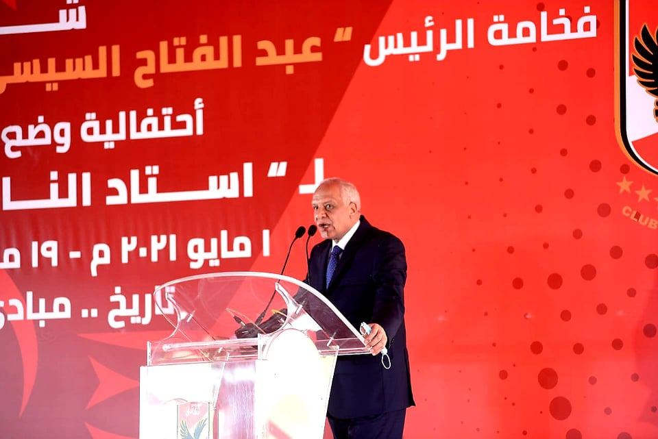 أحمد راشد - استاد النادي الأهلي