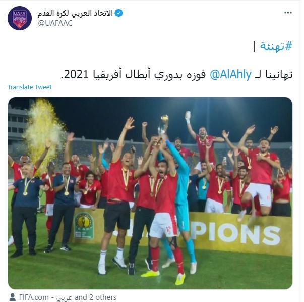 دوري أبطال إفريقيا| الاتحاد العربي لكرة القدم يهنئ الأهلي على الفوز بالبطولة