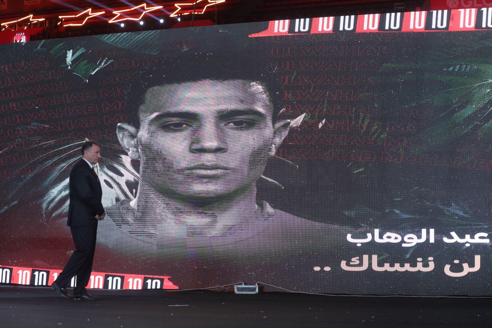 الأهلي يكرم محمد عبد الوهاب في احتفالية «تدشين النجمة العاشرة»