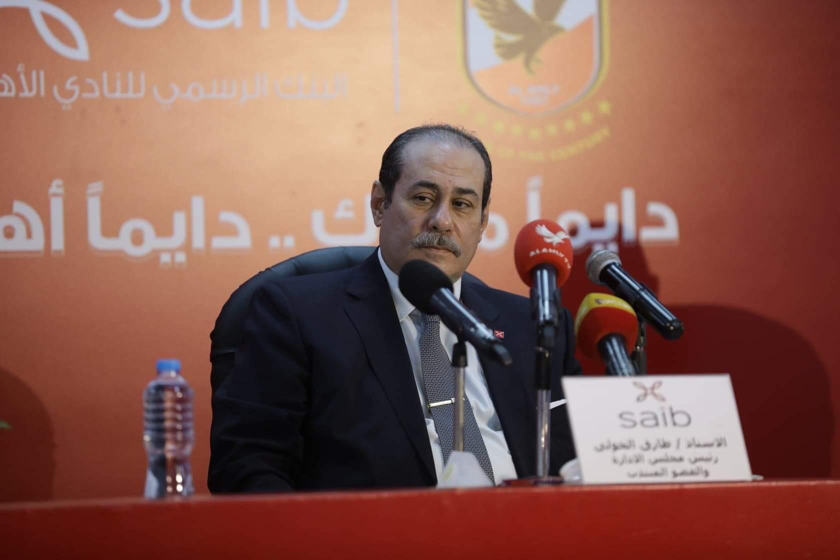 الخولي: «بنك saib» سعيد بالإنجازات التي يحققها مع الأهلي