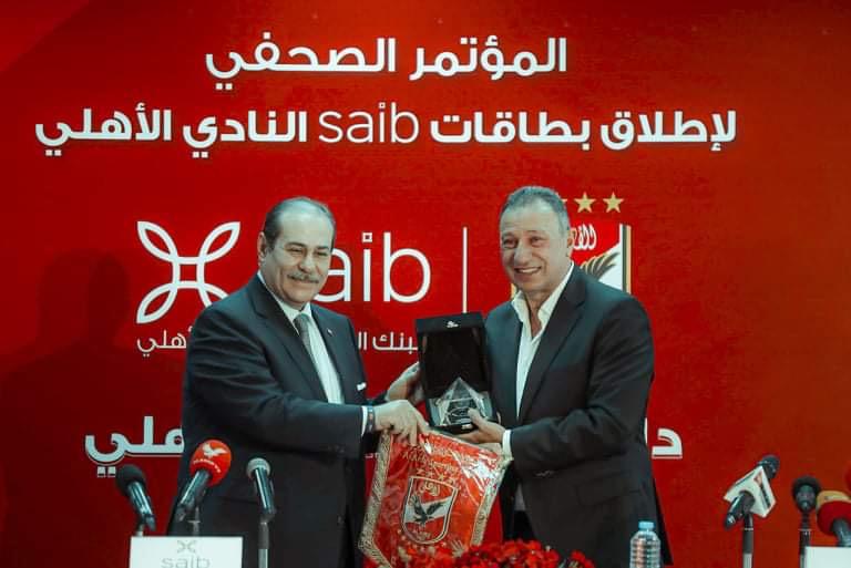 تعرّف على تفاصيل المؤتمر الصحفي للنادي الأهلي و«بنك saib»