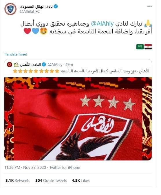 تهنئة الهلال السعودي
