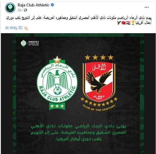تهنئة الرجاء المغربي